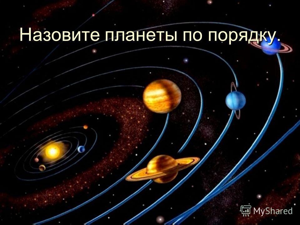 Назовите планеты по порядку.