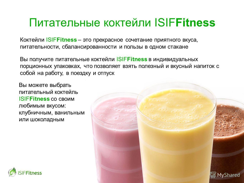 Питательные коктейли ISIFFitness Коктейли ISIFFitness – это прекрасное сочетание приятного вкуса, питательности, сбалансированности и пользы в одном стакане Вы получите питательные коктейли ISIFFitness в индивидуальных порционных упаковках, что позво