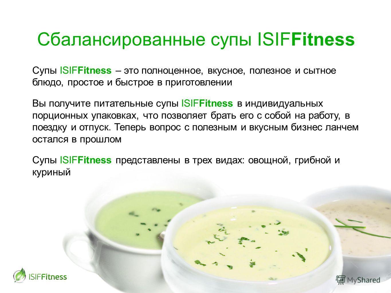 Сбалансированные супы ISIFFitness Супы ISIFFitness – это полноценное, вкусное, полезное и сытное блюдо, простое и быстрое в приготовлении Вы получите питательные супы ISIFFitness в индивидуальных порционных упаковках, что позволяет брать его с собой