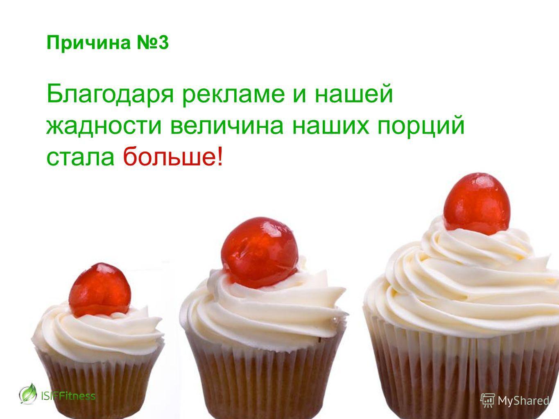 Причина 3 Благодаря рекламе и нашей жадности величина наших порций стала больше!