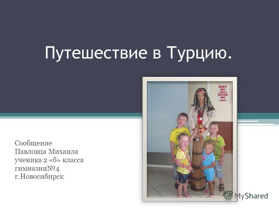 Путешествие в Турцию. Сообщение Павловца Михаила ученика 2 «б» класса гимназии 4 г.Новосибирск