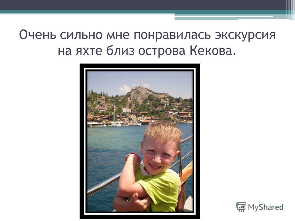 Очень сильно мне понравилась экскурсия на яхте близ острова Кекова.