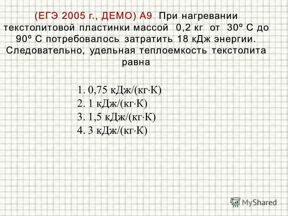 1.0,75 к Дж/(кг К) 2.1 к Дж/(кг К) 3.1,5 к Дж/(кг К) 4.3 к Дж/(кг К)
