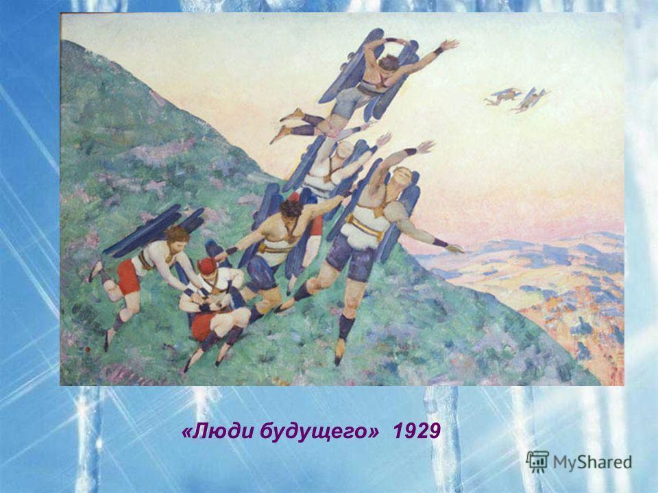 «Люди будущего» 1929