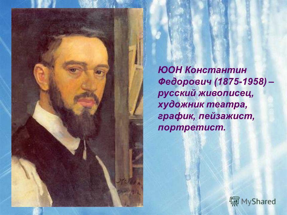 ЮОН Константин Федорович (1875-1958) – русский живописец, художник театра, график, пейзажист, портретист.