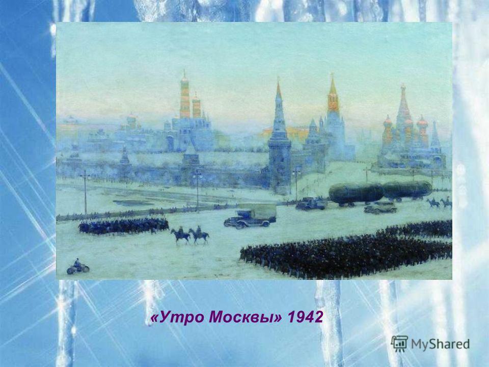 «Утро Москвы» 1942