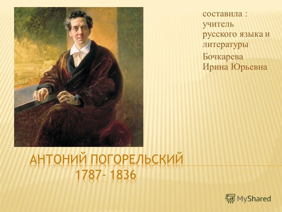 составила : учитель русского языка и литературы Бочкарева Ирина Юрьевна