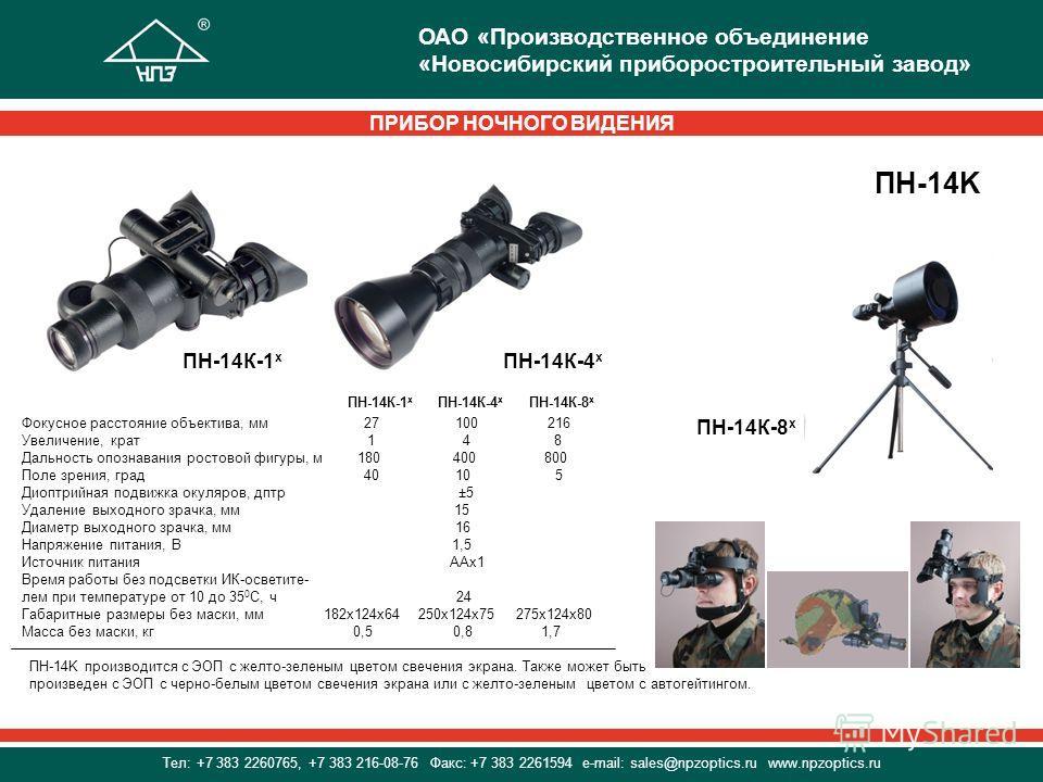 ПН-14К-1 х ПН-14К-4 х ПН-14К-8 х Фокусное расстояние объектива, мм 27 100 216 Увеличение, крат 1 4 8 Дальность опознавания ростовой фигуры, м 180 400 800 Поле зрения, град 40 10 5 Диоптрийная подвижка окуляров, дптр ±5 Удаление выходного зрачка, мм 1