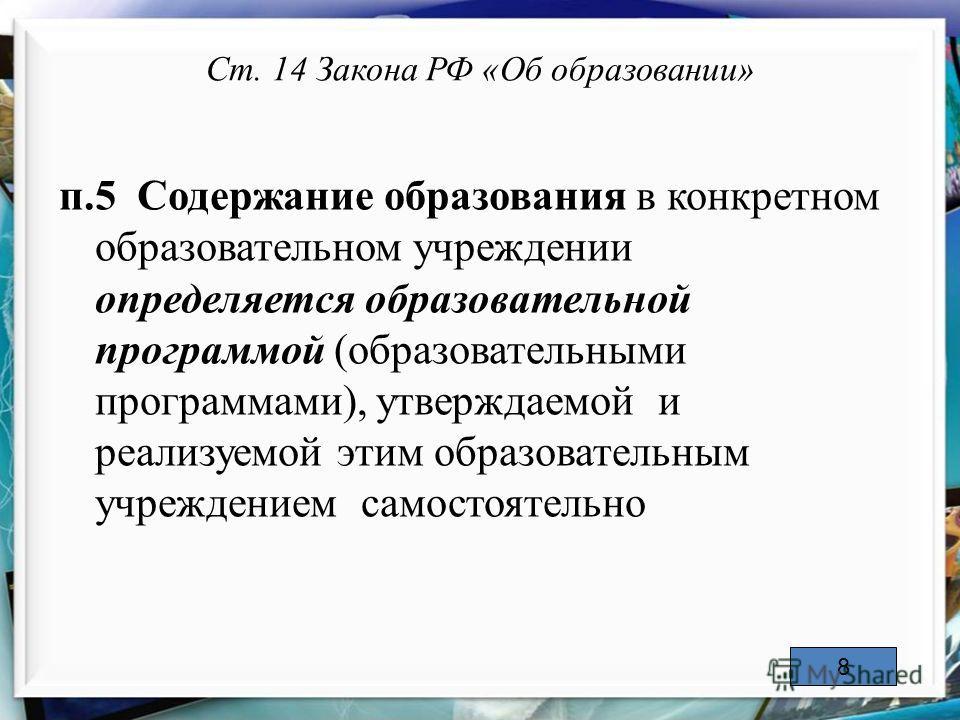 Ст. 14 Закона РФ «Об образовании» п.5 Содержание образования в конкретном образовательном учреждении определяется образовательной программой (образовательными программами), утверждаемой и реализуемой этим образовательным учреждением самостоятельно 8