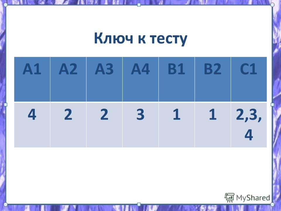 Ключ к тесту А1А2А3А4В1В2С1 4223112,3, 4
