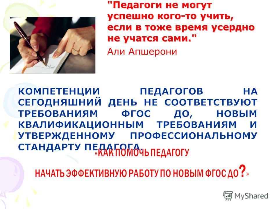 Педагоги не могут успешно кого-то учить, если в тоже время усердно не учатся сами. Али Апшерони