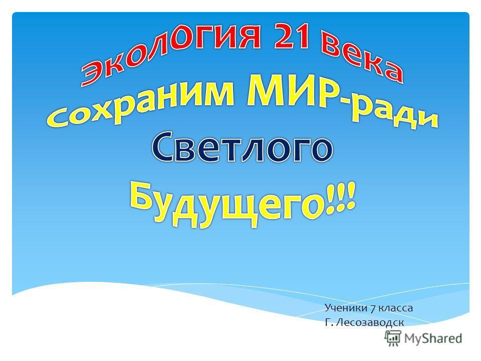 Ученики 7 класса Г. Лесозаводск