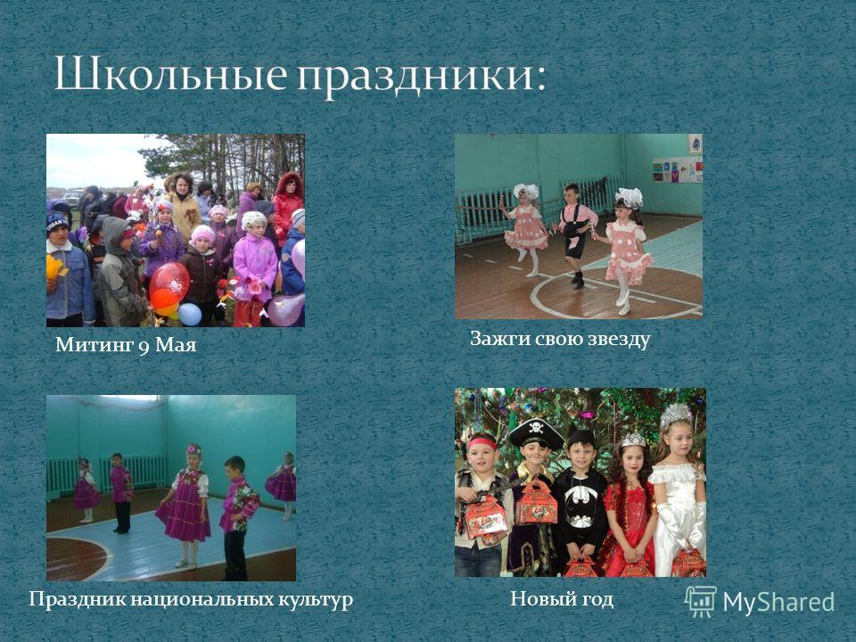 Зажги свою звезду Праздник национальных культур Новый год Митинг 9 Мая