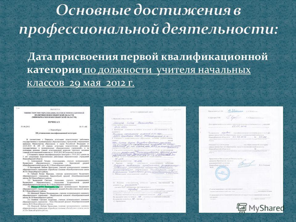 Дата присвоения первой квалификационной категории по должности учителя начальных классов 29 мая 2012 г.