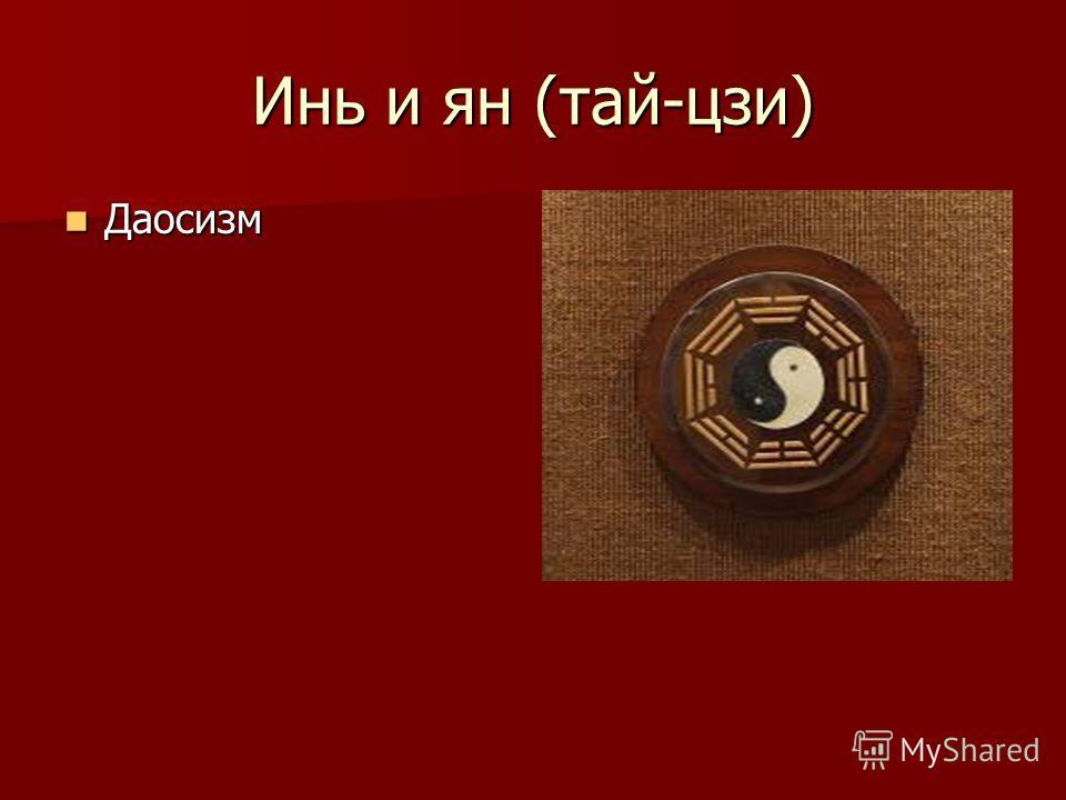 Инь и ян (тай-цзи) Даосизм Даосизм