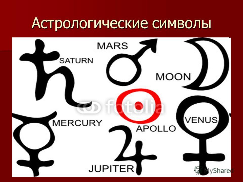 Астрологические символы