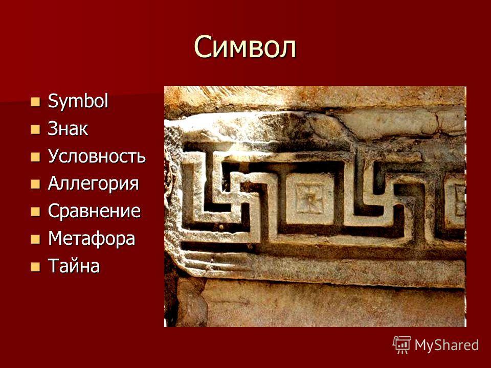 Символ Symbol Symbol Знак Знак Условность Условность Аллегория Аллегория Сравнение Сравнение Метафора Метафора Тайна Тайна