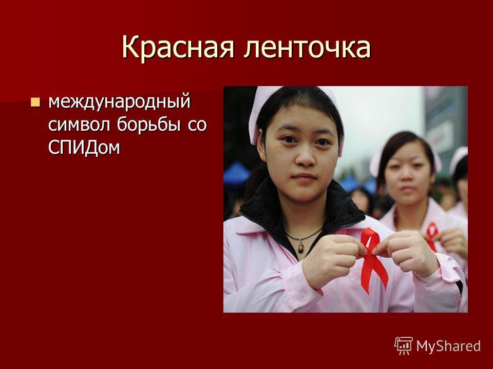 Красная ленточка международный символ борьбы со СПИДом международный символ борьбы со СПИДом