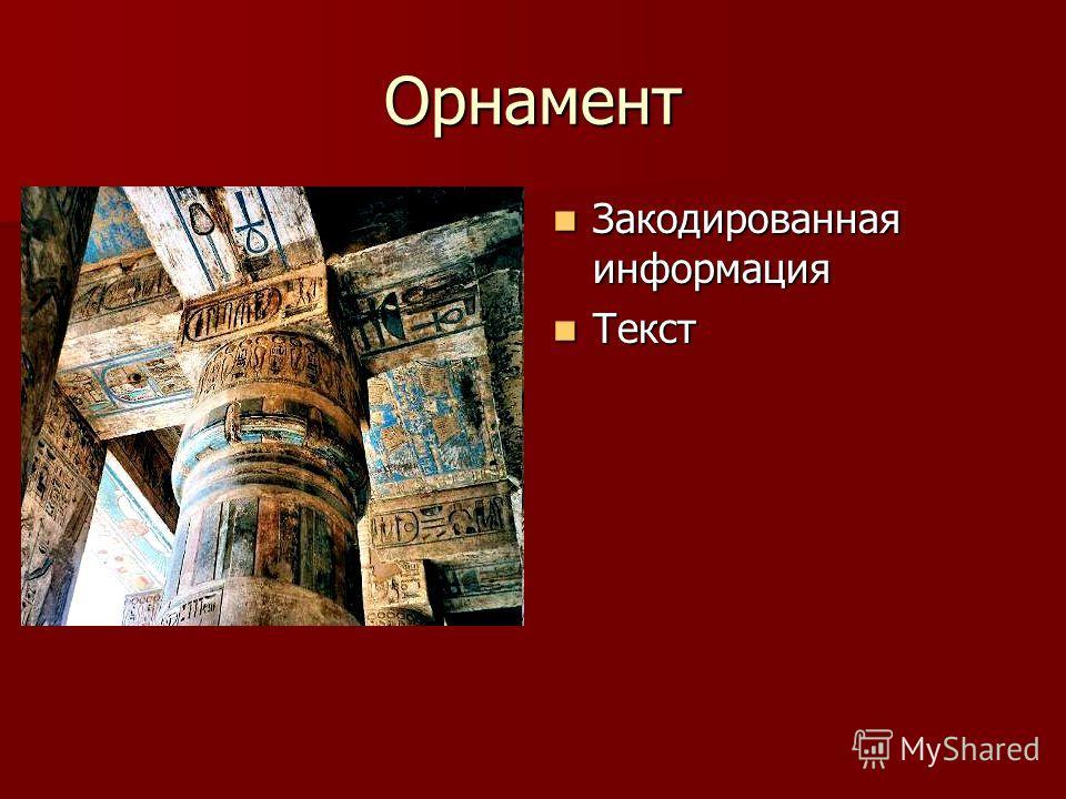 Орнамент Закодированная информация Закодированная информация Текст Текст