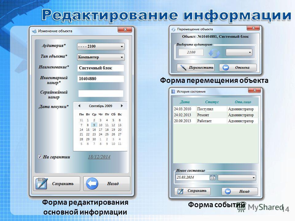 1414 Форма редактирования основной информации Форма перемещения объекта Форма событий
