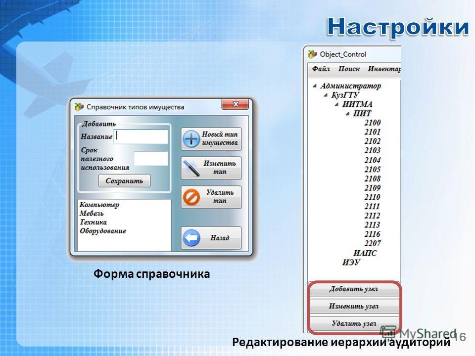16 Форма справочника Редактирование иерархии аудиторий
