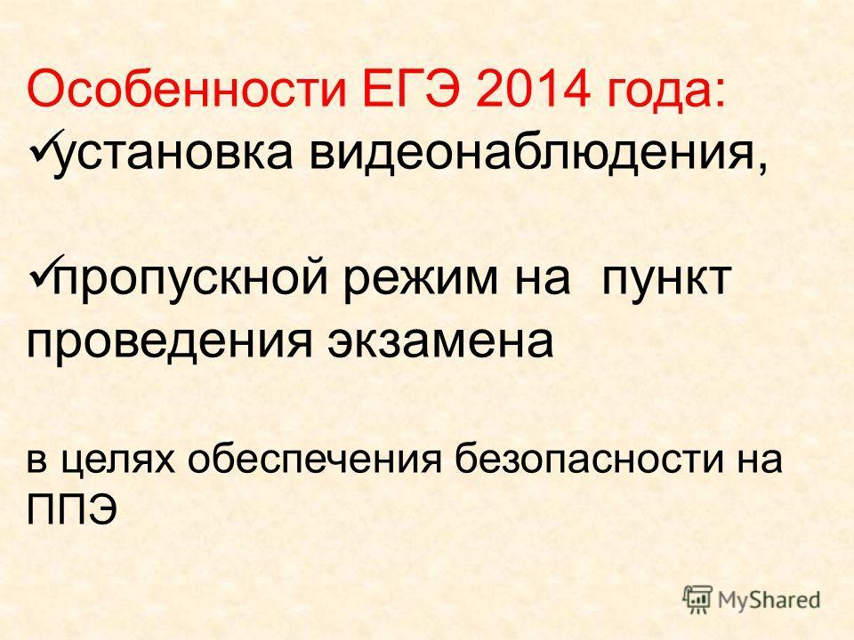 Особенности ЕГЭ 2014 года: установка видеонаблюдения, пропускной режим на пункт проведения экзамена в целях обеспечения безопасности на ППЭ