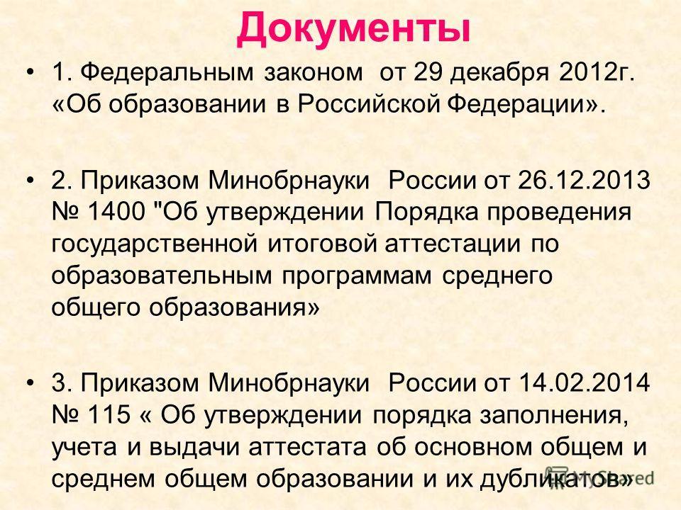 Документы 1. Федеральным законом от 29 декабря 2012 г. «Об образовании в Российской Федерации». 2. Приказом Минобрнауки России от 26.12.2013 1400