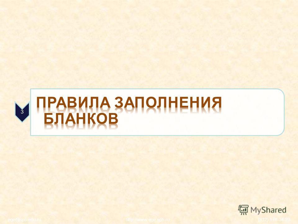 ege@spb.edu.ru http://www.ege.spb.ru (812) 576-34-23 3