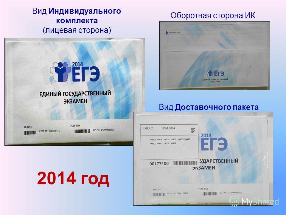 Вид Индивидуального комплекта (лицевая сторона) Вид Доставочного пакета 2014 год Оборотная сторона ИК