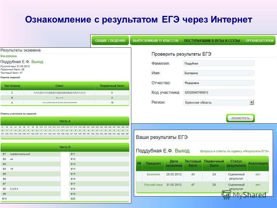Ознакомление с результатом ЕГЭ через Интернет