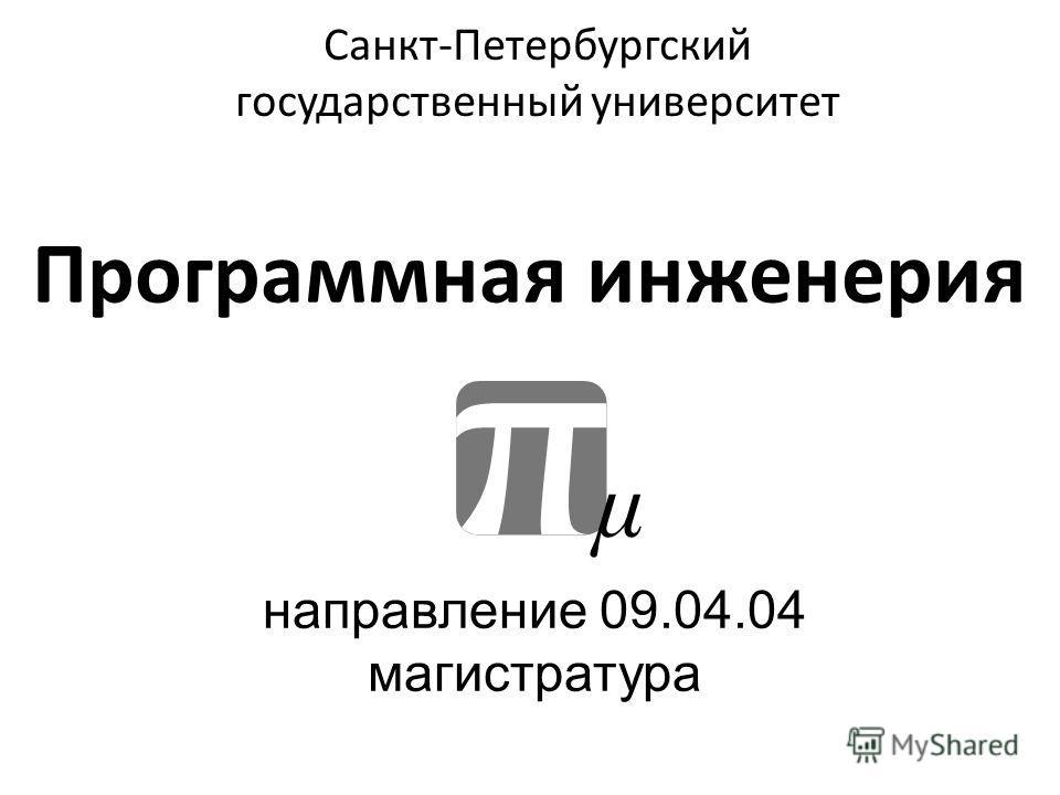 Программная инженерия направление 09.04.04 магистратура Санкт-Петербургский государственный университет μ