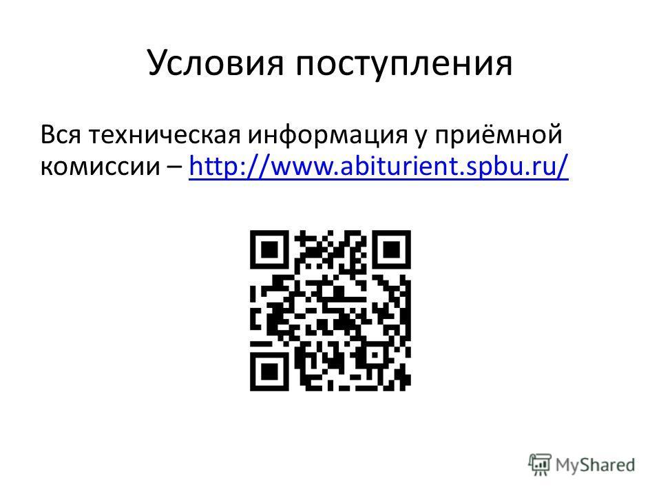 Условия поступления Вся техническая информация у приёмной комиссии – http://www.abiturient.spbu.ru/http://www.abiturient.spbu.ru/