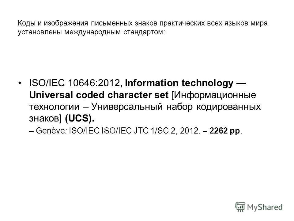Коды и изображения письменных знаков практических всех языков мира установлены международным стандартом: ISO/IEC 10646:2012, Information technology Universal coded character set [Информационные технологии – Универсальный набор кодированных знаков] (U