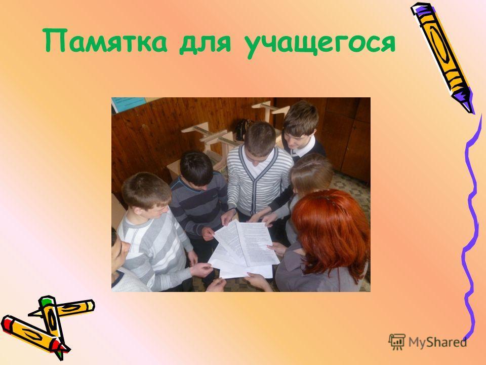 Памятка для учащегося
