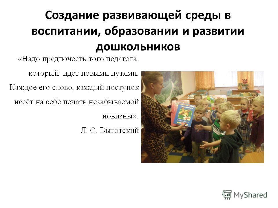 Создание развивающей среды в воспитании, образовании и развитии дошкольников