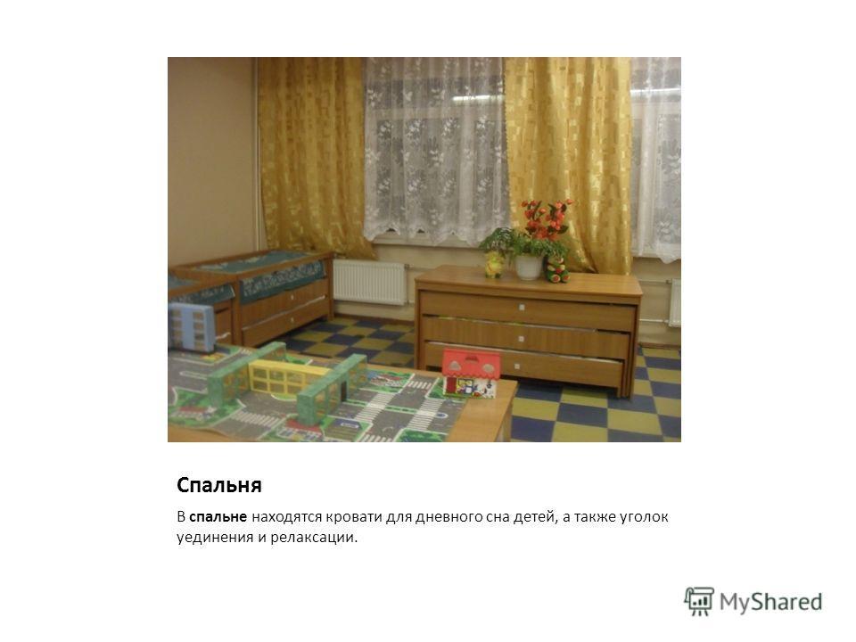 Спальня В спальне находятся кровати для дневного сна детей, а также уголок уединения и релаксации.