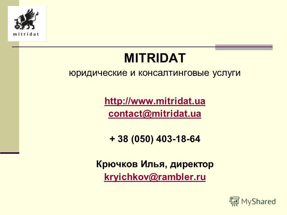 MITRIDAT юридические и консалтинговые услуги http://www.mitridat.ua contact@mitridat.ua + 38 (050) 403-18-64 Крючков Илья, директор kryichkov@rambler.ru