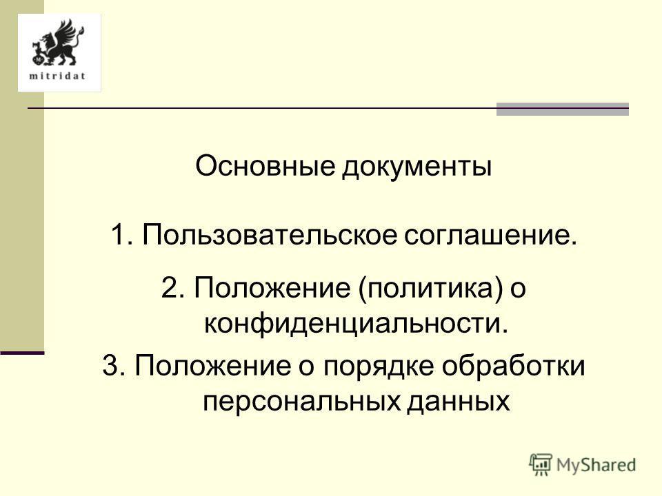 Основные документы 1. Пользовательское соглашение. 2. Положение (политика) о конфиденциальности. 3. Положение о порядке обработки персональных данных
