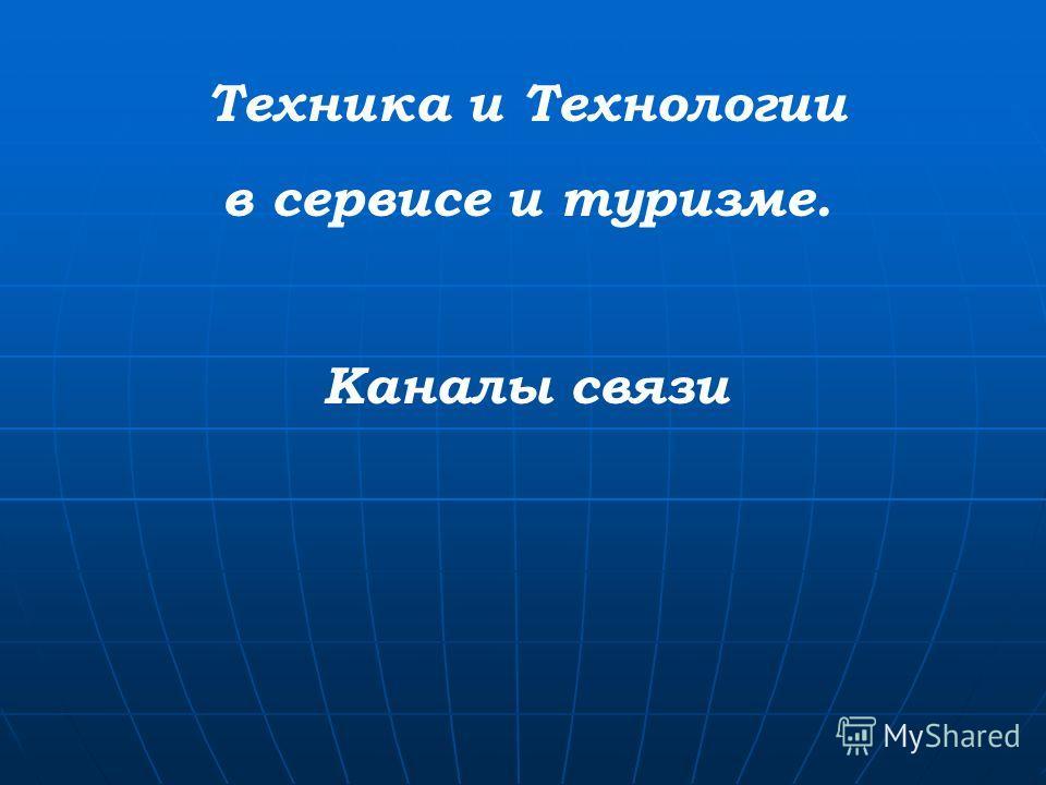 Техника и Технологии в сервисе и туризме. Каналы связи