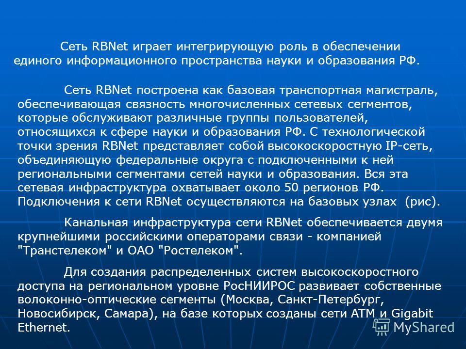 Сеть RBNet играет интегрирующую роль в обеспечении единого информационного пространства науки и образования РФ. Сеть RBNet построена как базовая транспортная магистраль, обеспечивающая связность многочисленных сетевых сегментов, которые обслуживают р