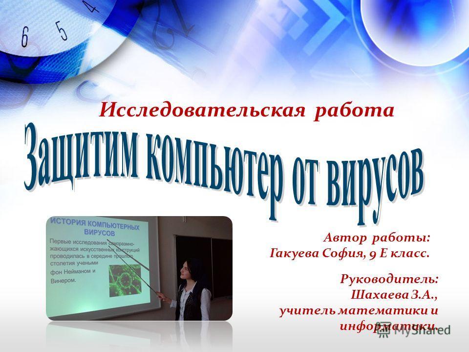 Исследовательская работа Автор работы: Гакуева София, 9 Е класс. Руководитель: Шахаева З.А., учитель математики и информатики.