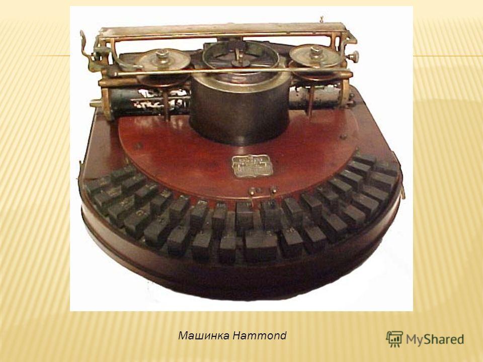 Машинка Hammond