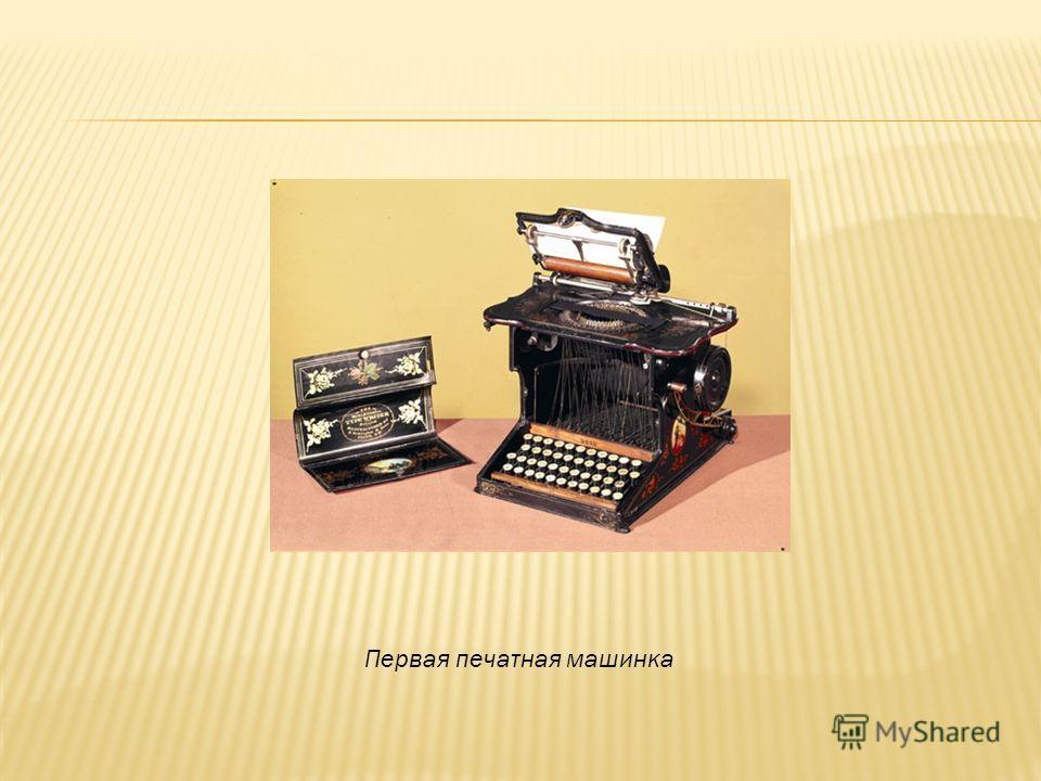 Первая печатная машинка