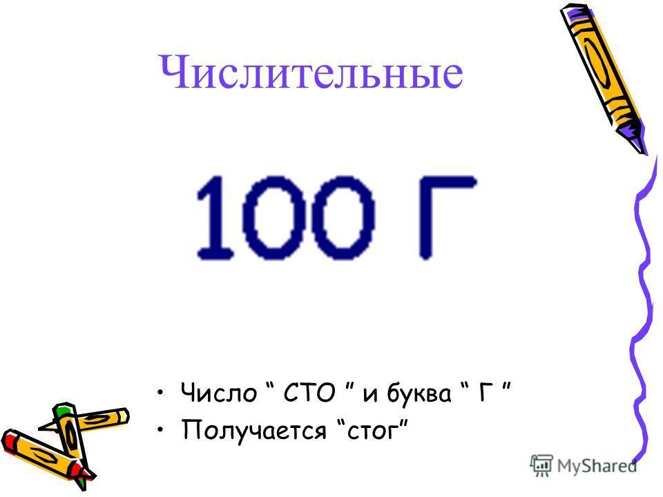 Числительные Число СТО и буква Г Получается стог