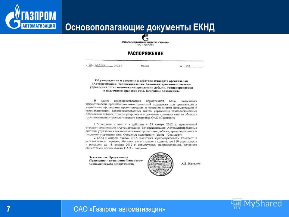 7 Основополагающие документы ЕКНД ОАО «Газпром автоматизация»