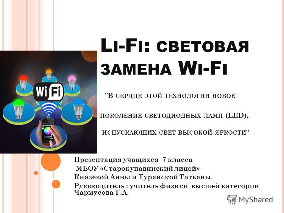 L I -F I : СВЕТОВАЯ ЗАМЕНА W I -F I