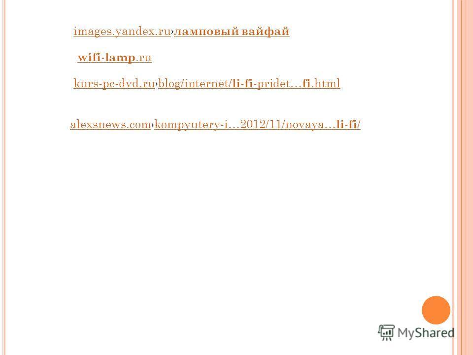 images.yandex.ruimages.yandex.ru ламповый вай фай ламповый вай фай wifi - lamp.ruwifi - lamp.ru kurs-pc-dvd.rukurs-pc-dvd.rublog/internet/ li - fi -pridet… fi.htmlblog/internet/ li - fi -pridet… fi.html alexsnews.comalexsnews.comkompyutery-i…2012/11/