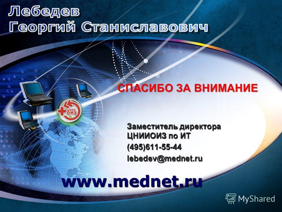 Заместитель директора ЦНИИОИЗ по ИТ (495)611-55-44 lebedev@mednet.ru www.mednet.ru СПАСИБО ЗА ВНИМАНИЕ