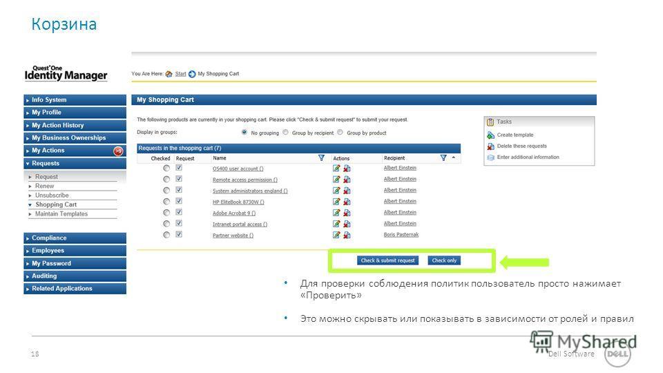 18 Dell Software Для проверки соблюдения политик пользователь просто нажимает «Проверить» Это можно скрывать или показывать в зависимости от ролей и правил Корзина