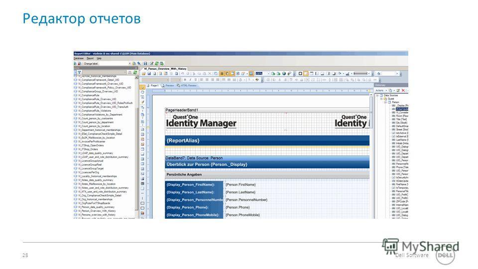 28 Dell Software Редактор отчетов